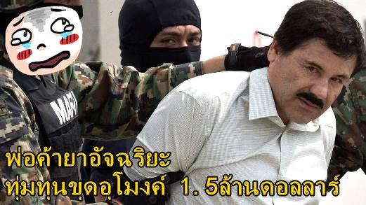 อาชญากรรมดำดิน เอล ชาโป กุซมัน