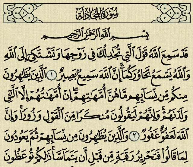شرح وتفسير سورة المجادلة surah al mujadilah