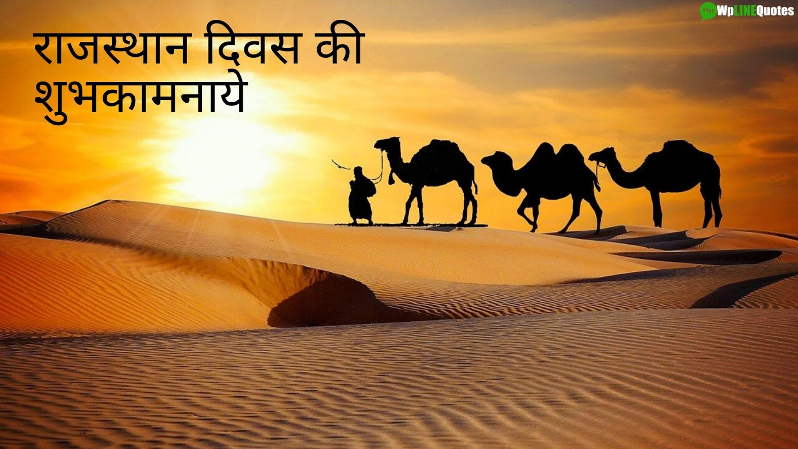 Happy Rajasthan Diwas Quotes, Wishes, Messages, SMS, Images, Poster For Whatsapp Status & Facebook