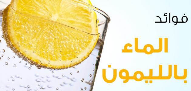 كيفية عمل رجيم الماء والليمون
