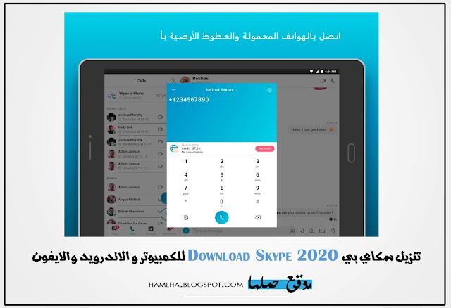 تنزيل سكاي بي  Download Skype 2020 للكمبيوتر و الاندرويد والايفون - موقع حملها