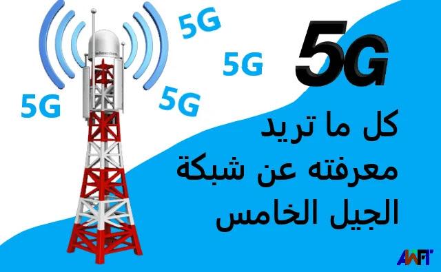 ما هو 5G ؟ كل ما تريد معرفته عن تقنية شبكة الجيل الخامس للإتصال.