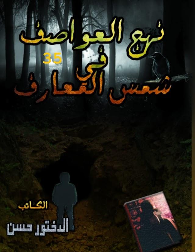 نهج العواصف في شمس المعارف 35