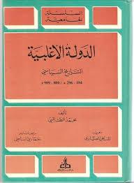 تحميل كتاب الدولة الأغلبية pdf محمد الطالبي