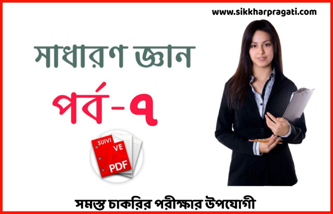 Gk Capsule For Wbcs Pdf Part-7 | জেনারেল নলেজ প্রশ্ন উত্তর | Wb Police Gk Question | Gk For Wbp | General Knowledge In Bengali Pdf