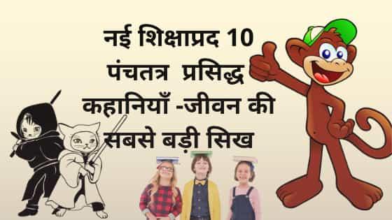10 Super【New Panchatantra 】Stories Hindi प्रसिद्ध  कहानियाँ