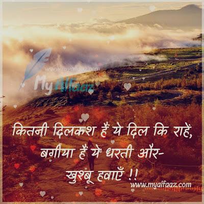 Kitanee Dilakash Hain Ye Dil Ki Raahen - कितनी दिलकश हैं ये दिल कि राहें - Full Poetry