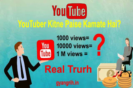 [Real Earning - 2020]How Much Money earn a YouTuber From YouTube - YouTuber  YouTube से कितने paise कमाते है