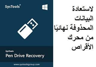 SysTools Pen Drive Recovery 6 لاستعادة البيانات المحذوفة نهائيًا من محرك الأقراص