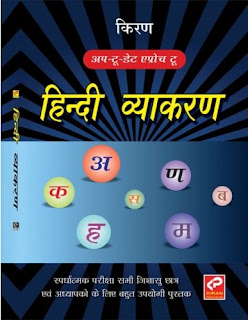 Kiran Hindi Vyakaran Book