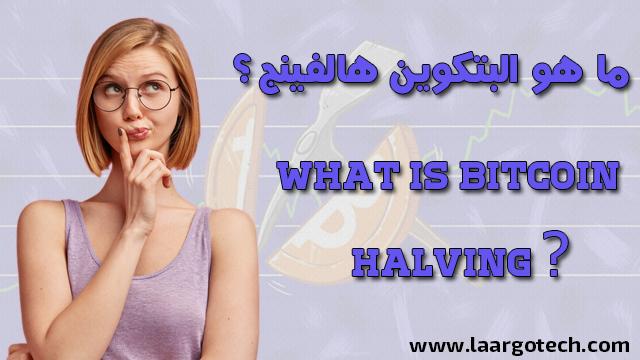 ما هو البيتكوين هالفينج - what is bitcoin halving