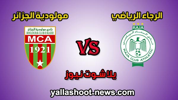 مشاهدة مباراة الرجاء الرياضي ومولودية الجزائر بث مباشر اليوم 09-2-2020 البطولة العربية للأندية
