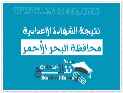 نتيجة اعدادية محافظة البحر الاحمر اخر العام 2021 وروابط النتيجة برقم الجلوس