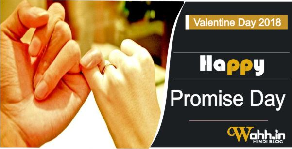 Fifth-Day-of-Valentine-Promise-Day