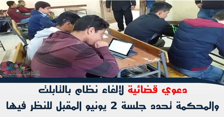 دعوى قضائية لإلغاء نظام بالتابلت والمحكمة تحدد جلسة 2 يونيو المقبل للنظر فيها