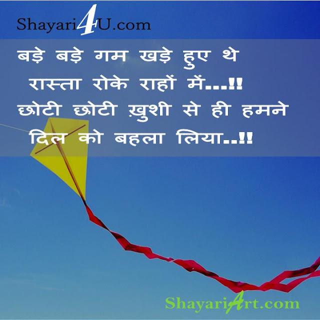 Life Shayari, Gam Shayari