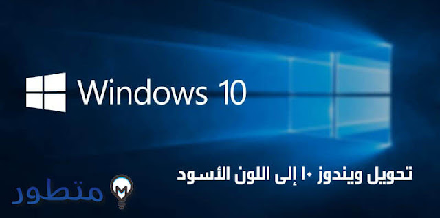 تحويل ويندوز 10 إلى اللون الأسود او الوضع الليلي