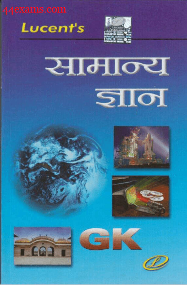 Lucent general science book in hindi pdf free