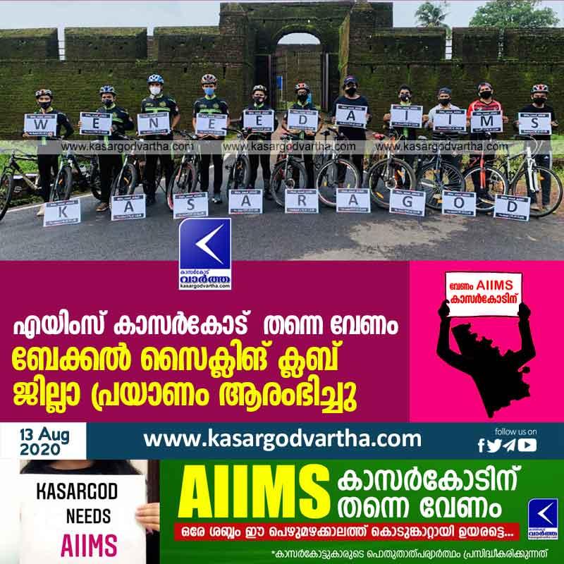 Kerala, News, Kasargod, Bekal, AIIMS, Cycling Club, District, Ride, We need AIIMS; Bekal Cycling Club started cycling.