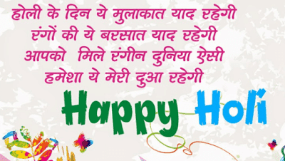 Happy Holi wishes 2018 in Hindi - Online