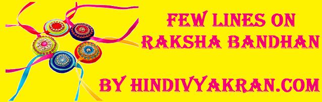 Few Sentences on Raksha Bandhan in Hindi