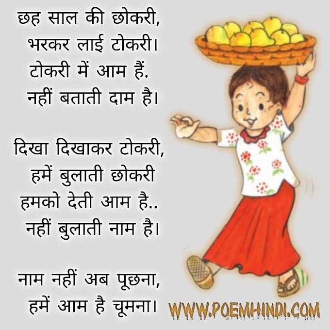आम की टोकरी हिन्दी कविता | Aam Ki Tokari Poem in Hindi