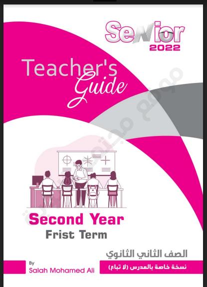اجابات كتاب سنيور Senior للصف الثاني الثانوي الترم الاول 2022 (اجابات كتاب الشرح)