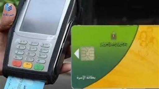 وزارة التموين| فتح باب التظلمات لعودة المحذوفين من البطاقات التموينية