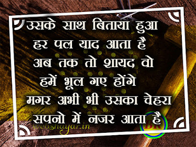 latest hindi shayari image