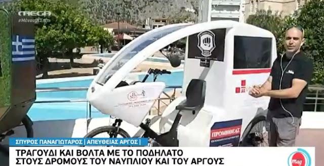 Το πρώτο υβριδικό multimedia ποδήλατο στο Άργος (βίντεο)