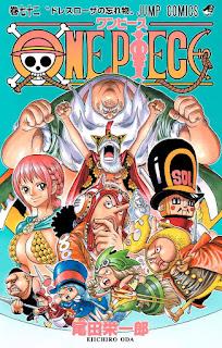 ワンピース コミックス 第72巻 表紙 | 尾田栄一郎(Oda Eiichiro) | ONE PIECE Volumes