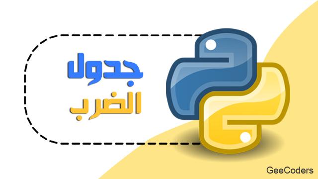 طباعة جدول الضرب لجميع الاعداد بلغة البايثون - Multiplication table in python