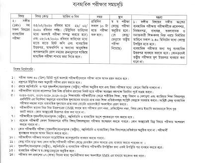 SSC Routine 2020 Bangladesh All Education Board (২০২০ এসএসসি পরীক্ষার সময়সূচি)