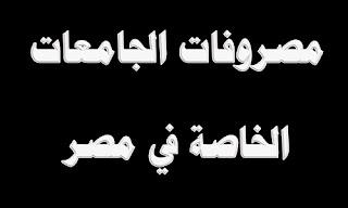 مصروفات الجامعات الخاصة 2021 ، مصروفات الجامعات الخاصة في مصر ، مصروفات الجامعات الخاصة المعتمدة ، مصروفات الجامعات الخاصه بمصر