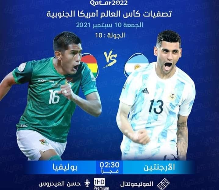 الأن مشاهدة مباراة الارجنتين وبوليفيا بث مباشر اون لاين اليوم 10-9-2021 لايف في تصفيات كأس العالم 2022 امريكا الجنوبية
