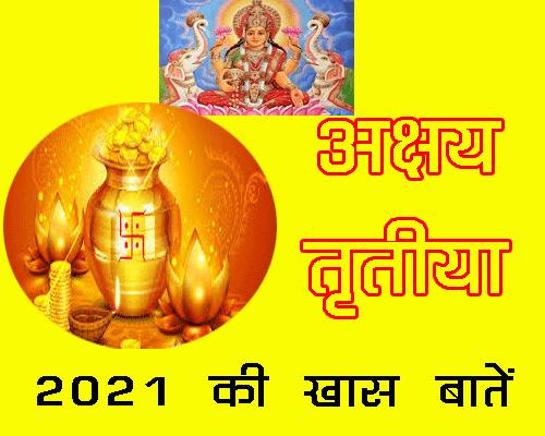 Akshay Tritya 2021 Ki Khaas Baate jyotish anusar