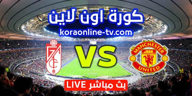 مشاهدة مباراة مانشستر يونايتد وغرناطة بث مباشر اون لاين الخميس 8-4-2021 في الدوري الأوروبي