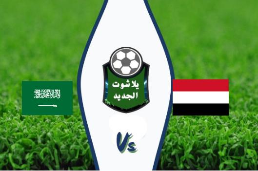 نتيجة مباراة السعودية واليمن بتاريخ 10-09-2019 تصفيات آسيا المؤهلة لكأس العالم 2022