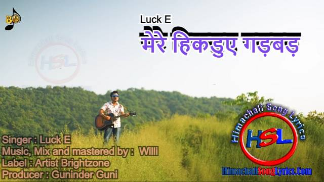 Mere Hikduye Song Lyrics -  Luck E : मेरे हिकडुए