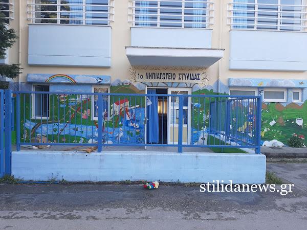 Στυλίδα: Άγνωστοι προξένησαν μεγάλες καταστροφές στο 1ο Νηπιαγωγείο Στυλίδας (Φώτο)