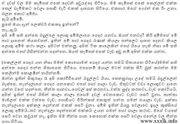 Dane gedara 1 sinhala wela katha and wala katha stories sinhala wal