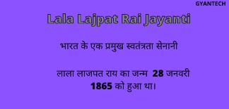 Lala Lajpat Rai biography ,लाला लाजपत राय