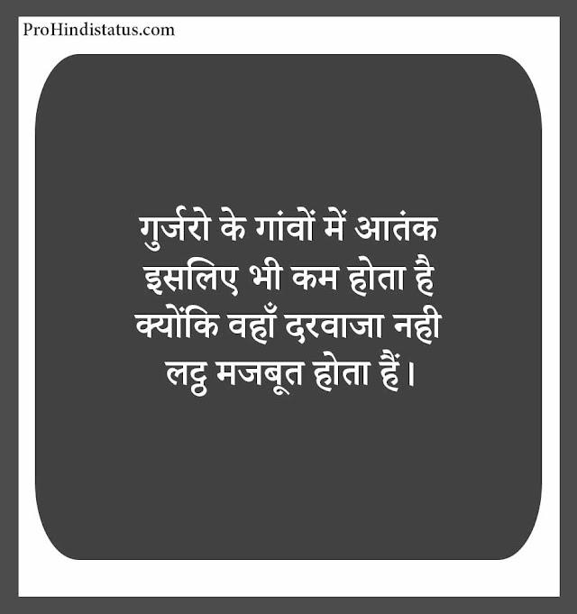 50+ {Best} Gujjar Attitude Status & Gujjar Status For Fb