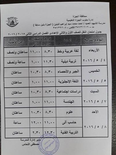 جدول امتحان الصفين الاول والثاني الإعدادي للفصل الدراسي الثاني 2016
