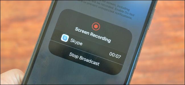 تسجيل شاشة Skype على iPhone