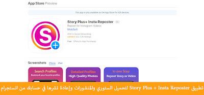 تطبيق Story Plus + Insta Reposter لتحميل الستوري والمنشورات وإعادة نشرها في حسابك من انستجرام