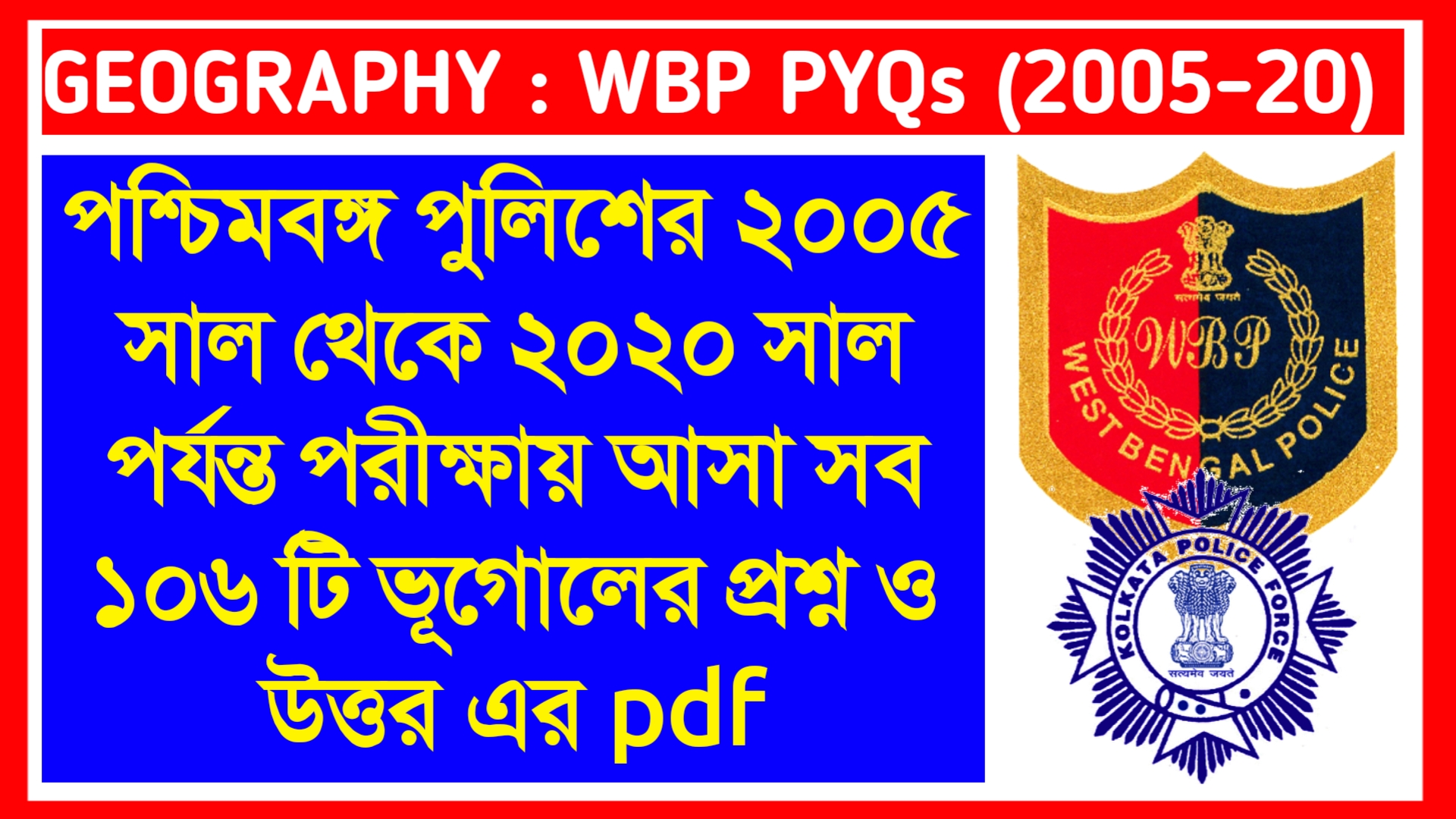 GEOGRAPHY: WBP ALL PREVIOUS YEARS QUESTION PAPER (2005 - 2020) II West Bengal Police SI & CONSTABLE Previous 15 Years Question Paper PDF DOWNLOAD