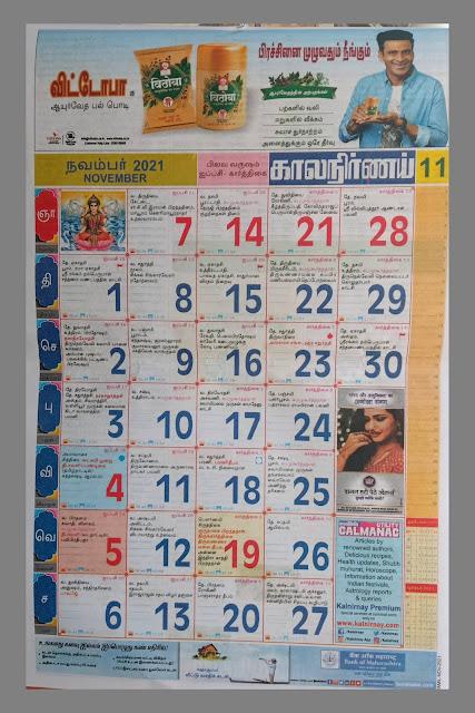 November 2021 Kalnirnay Tamil Calendar