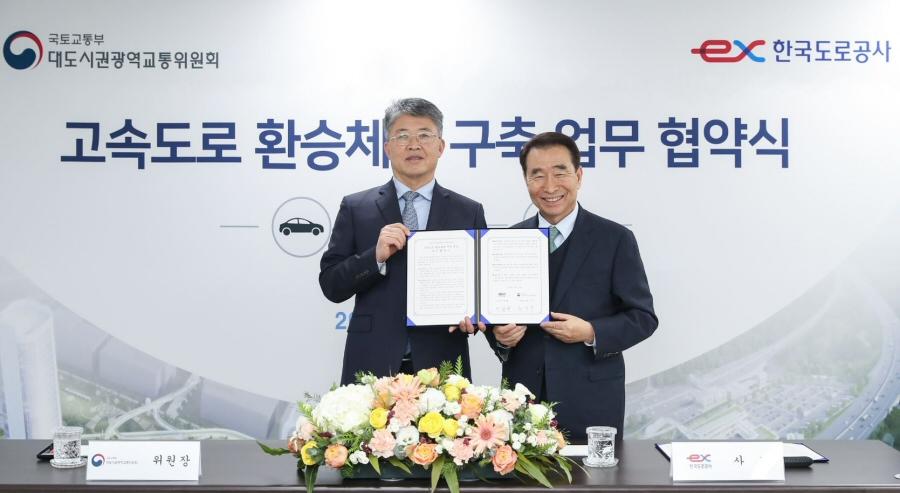 한국도로공사, '고속도로 환승체계 구축사업' 업무협약