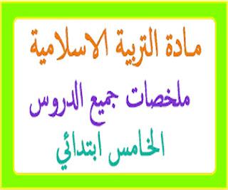 دروس التربية الاسلامية الخامس ابتدائي